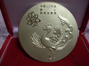 Masanori Iye's 2010 Toray Prize in Science and Technology.Photo courtesy of Toray Science Foundation